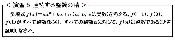 数と式 連続する整数の積 演習5