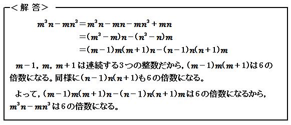 数と式 連続する整数の積 例題5 解答