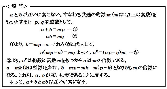 数と式 互いに素 演習6 解答