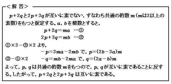 数と式 互いに素 例題6 解答