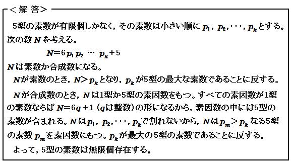 数と式 素数 演習7 解答