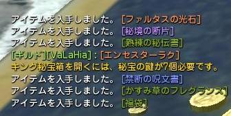 とれじゃー3