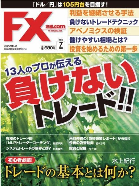 FXkouryaku201307.jpg