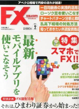 FXkouryaku20130721.jpg