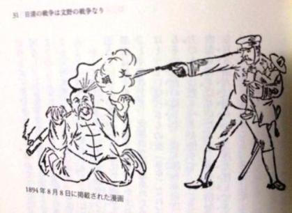 日清戦争漫画