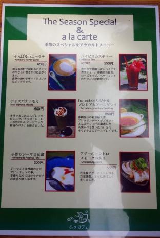 fuu cafe6