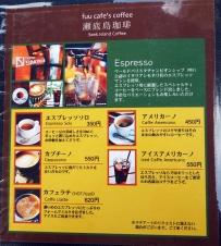 fuu cafe7