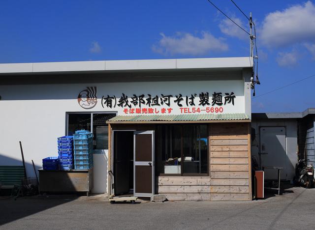 我部祖河食堂2