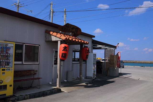 海鮮食堂 太陽10