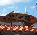 海鮮食堂 太陽11