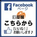 ~幸せ請負人のウラブログ~-Facebookページバナー
