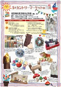 s-market_eps_jpg2.jpg