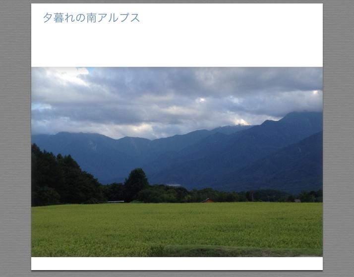 2013_08_28 からの写真