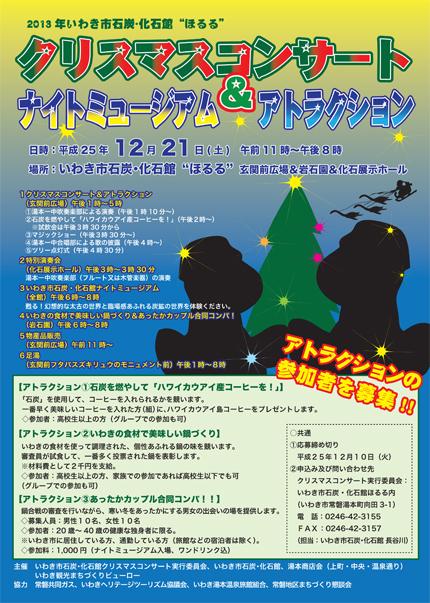 2013ほるるクリスマス