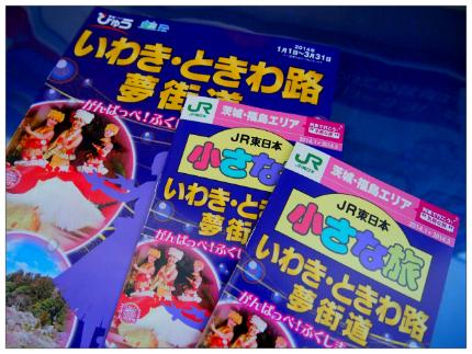 いわき・ときわ路夢街道キャンペーン1