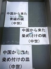 専称寺発掘調査説明会8