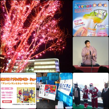 週末イベント情報(12月14~15日)