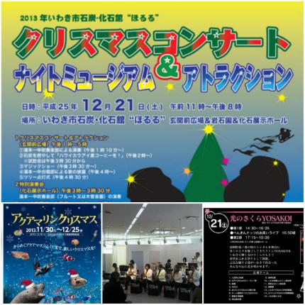 週末イベント情報(12月21~23日)
