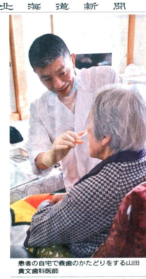 岩歯訪問診療道新3