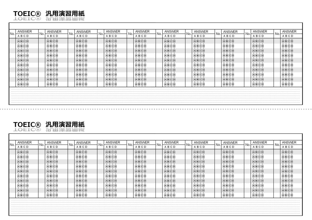 汎用解答用紙」というのは ... : pdfファイルの印刷 : 印刷
