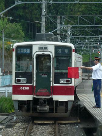 列車連結 東武鉄道 新藤原駅