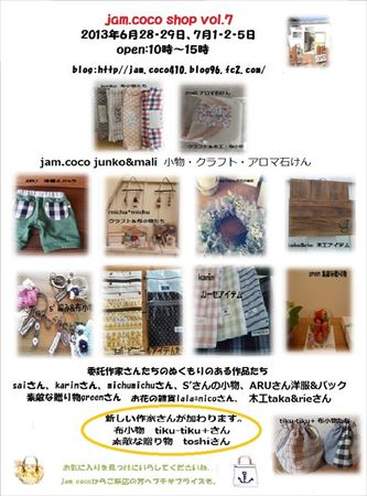jamcoco shop vol7 R