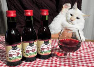 猫専用のワイン「ニャンニャンぬーぼー」発売!9割の猫が飲まない