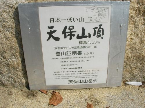 大阪には日本一低い山があるって本当?