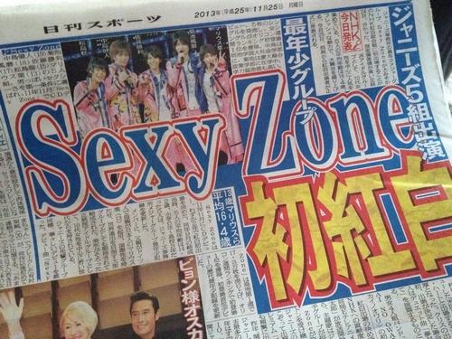 祝!Sexy Zone 紅白出場! + Kis-My-Ft2 の気になる情報〜!