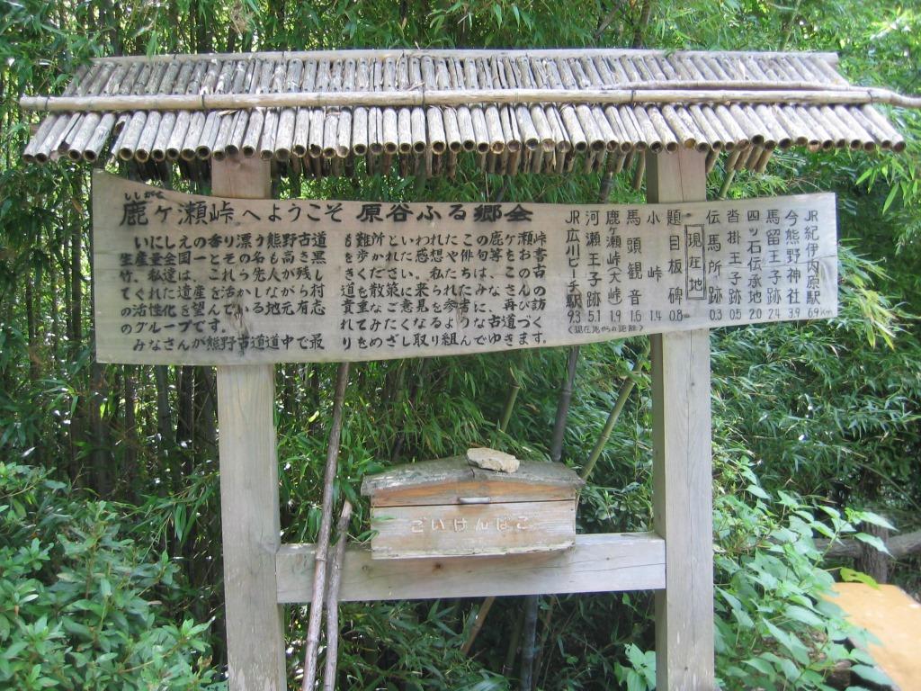 鹿ヶ瀬峠 (1)