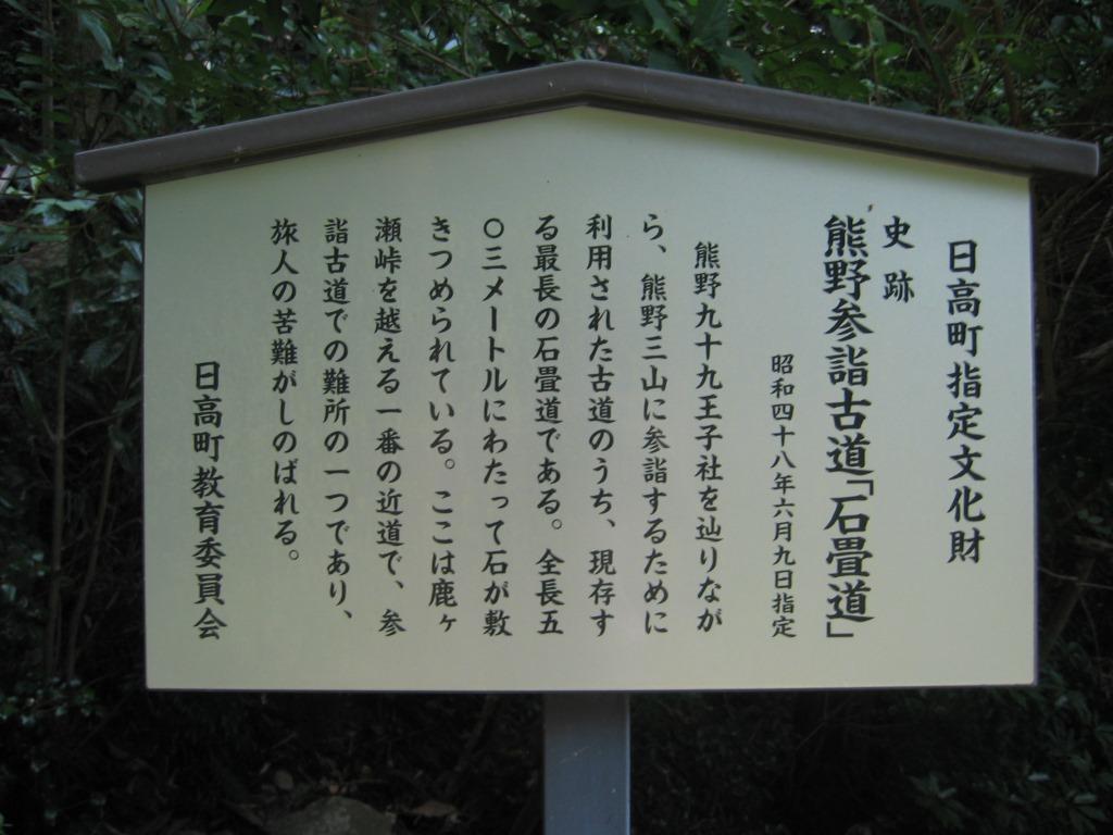 鹿ヶ瀬峠 (7)