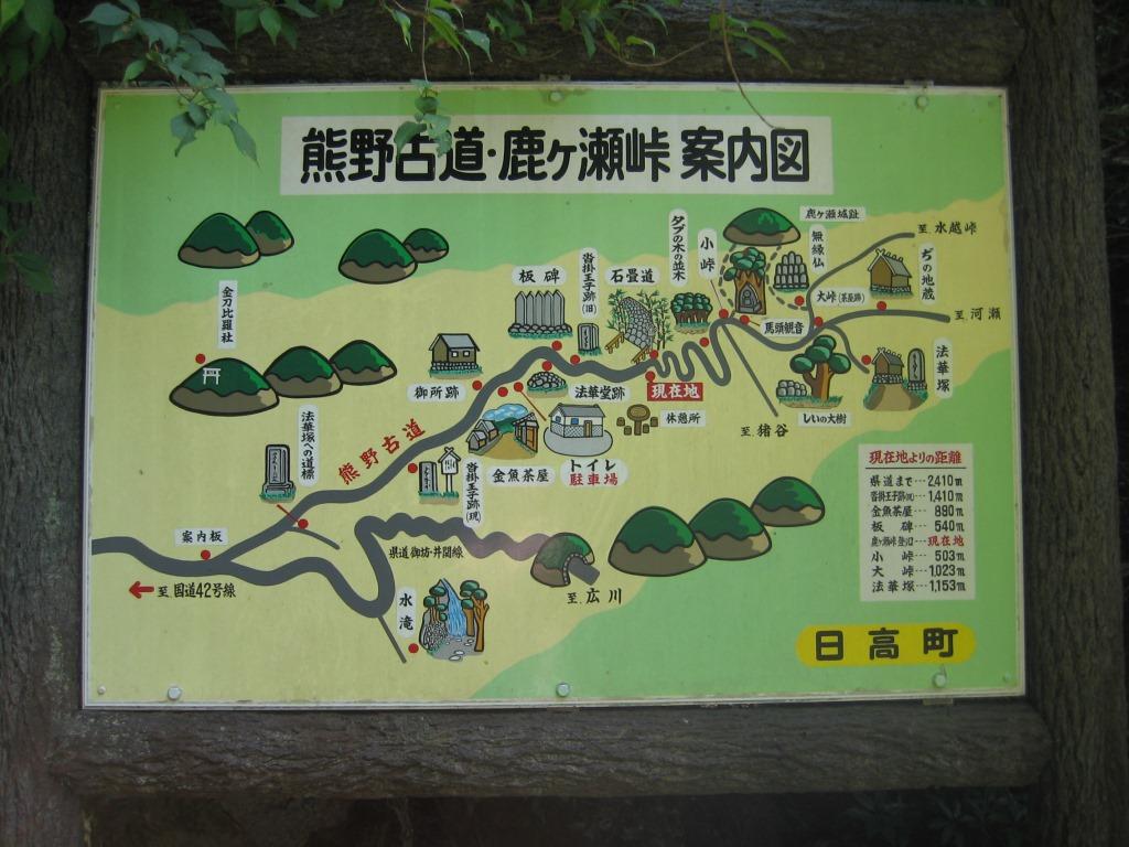 鹿ヶ瀬峠 (14)