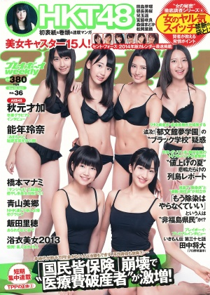 Weekly-Playboy-2013-No-36-HKT48.jpg