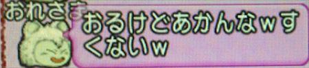 おれさま調査_R
