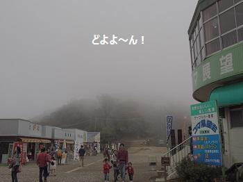 筑波山山頂1