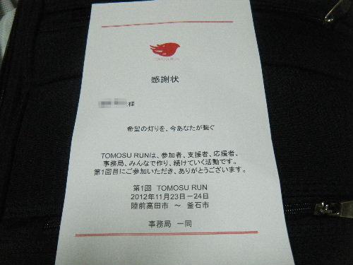 2012_1125TOMOSU0458.jpg