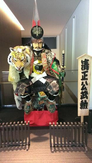 熊本旅行:湧々座 加藤清正