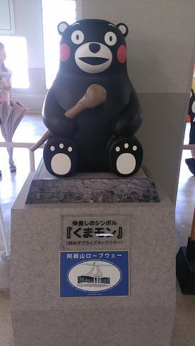 熊本旅行:阿蘇山火口観光 阿蘇山ロープウェイくまモン