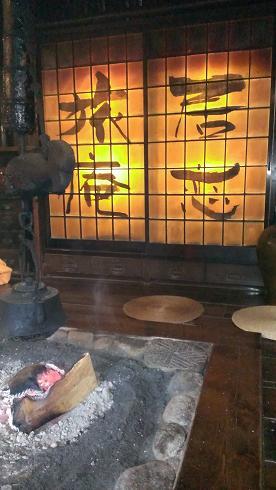 熊本旅行:黒川温泉 いこい旅館 囲炉裏