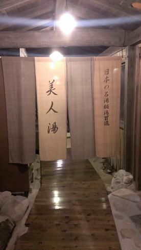 熊本旅行:黒川温泉 いこい旅館 美人湯