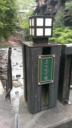 熊本旅行:黒川温泉 まるすず橋