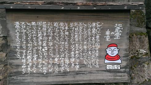 熊本旅行:黒川温泉 地蔵堂