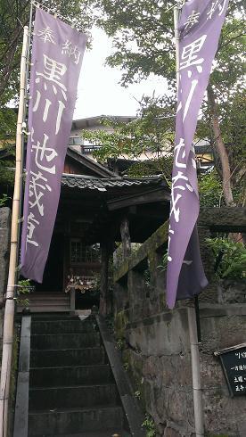 熊本旅行:黒川温泉 地蔵堂2