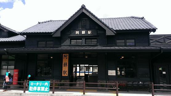 熊本旅行:阿蘇駅JPG