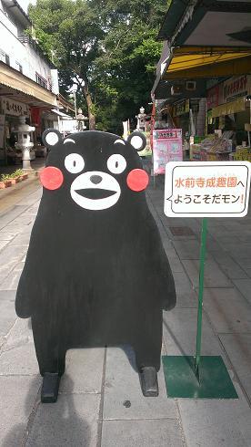 熊本旅行:水前寺成趣園くまモンJPG