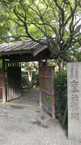 熊本旅行:水前寺成趣園 古今伝授の間(こきんでんじゅのま) 表