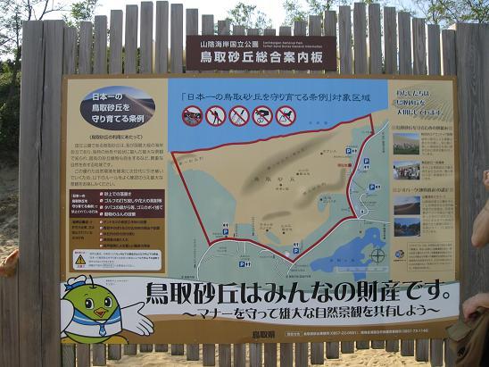 鳥取旅行;鳥取砂丘 看板
