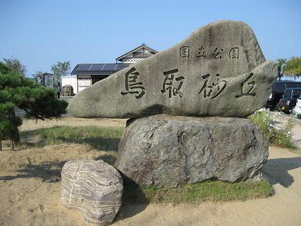 鳥取旅行;鳥取砂丘 石碑