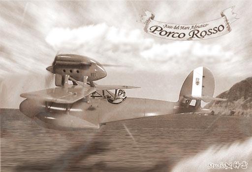 PorcoRosso093.jpg