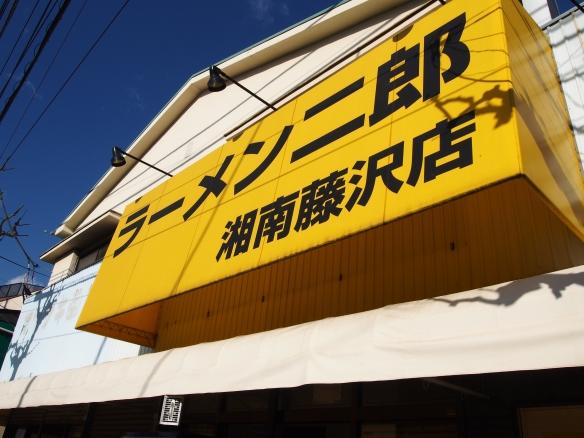 湘南藤沢_131215